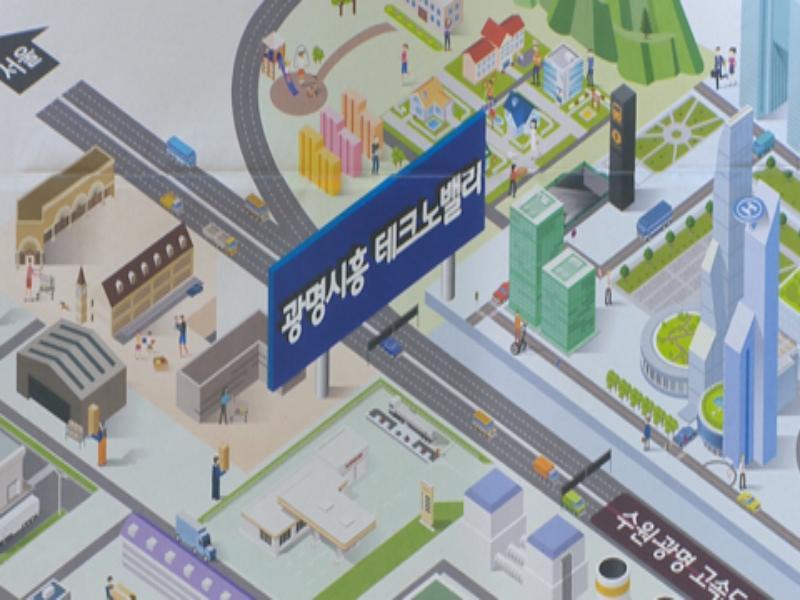 광명·시흥 테크노밸리 일반산업단지 조성 본격화 / 집단시설 종사자 잠복 결핵 검진 확대 추진