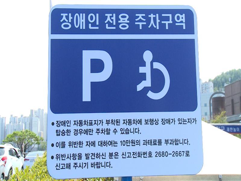 """▶광명시, 12월 15일까지 장애인전용주차구역 합동점검 ▶광명시,""""김장 쓰레기 쉽게 버리세요"""""""