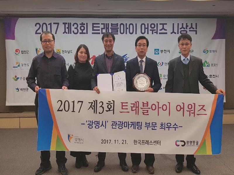 ▶광명시 '2017 제3회 트래블아이 어워즈'수상 ▶광명시, 랴오청시 심장병 어린이에 새 생명 선물