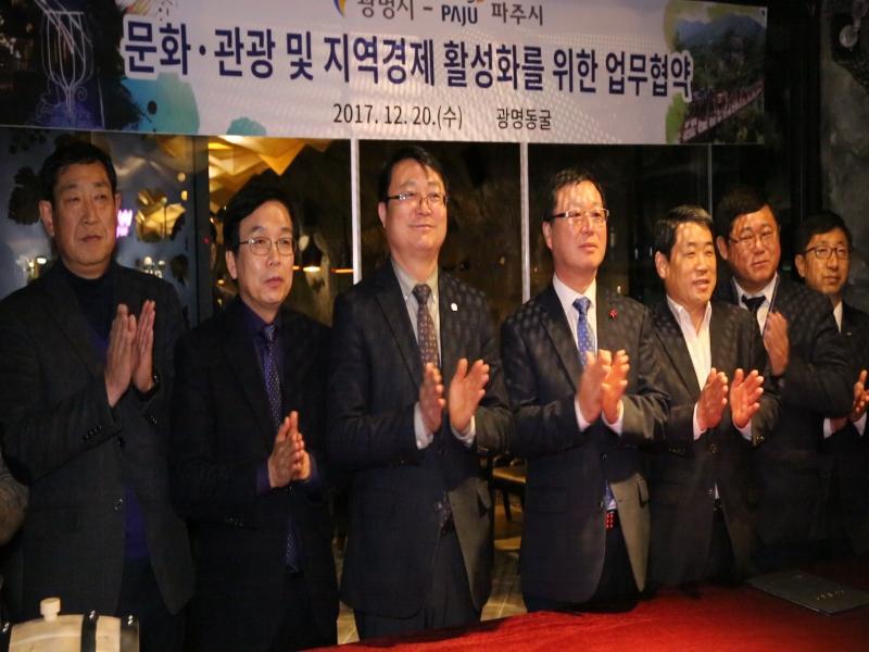 ▶광명시-파주시, 문화·관광 및 지역경제 활성화 업무협약 ▶대학생 취업 성공아카데미