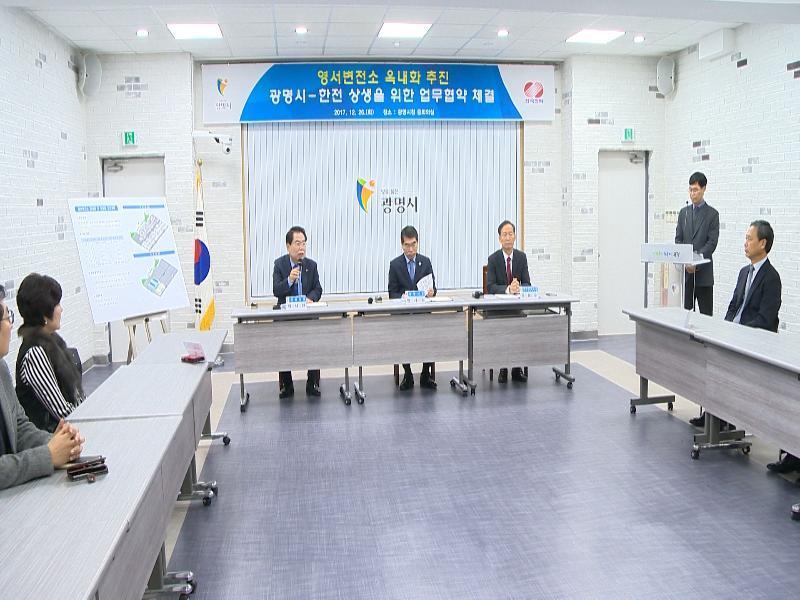▶광명시, 한국전력공사와 영서변전소 옥내화 추진 ▶'광명 글로벌 평생학습 특구' 선포식 개최