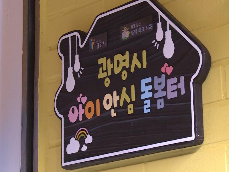 ▶광명시, 아이 안심 돌봄터 2호 개소 ▶광명시, 화재 취약 복합·다중이용시설물 등 특별점검