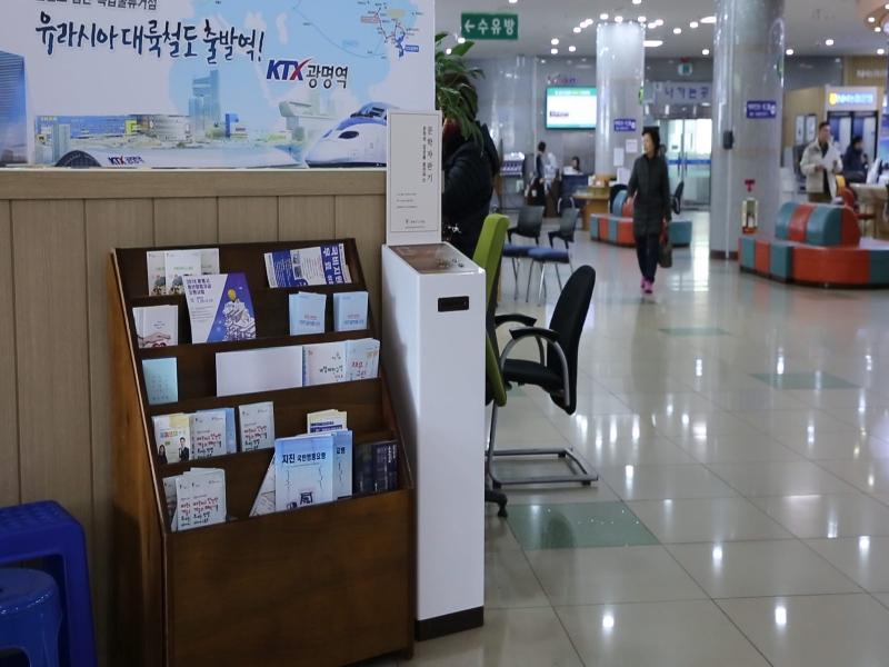 ▶광명시, 문학자판기 운영 ▶간접흡연 없는 광명시, 금연지도원이 앞장