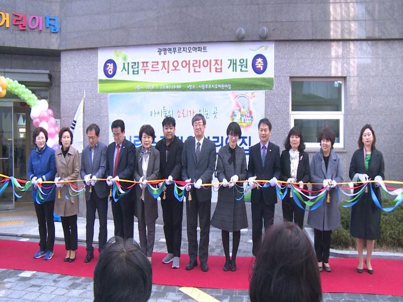 ▶KTX광명역세권 아파트 3개 단지 내 국공립어린이집 개원▶광명동굴 팔도 농·특산물 봄맞이 상생 장터 활짝