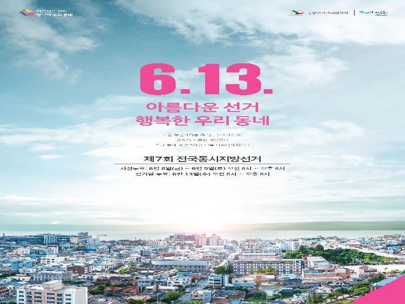 ▶제7회 전국동시지방선거 결과▶광명시보건소, 지역사회 건강조사 조사원 모집