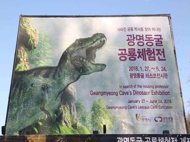▶'광명동굴 공룡체험전', 10월까지 연장▶광명시, 6월 정기분 자동차세 96억 원 부과