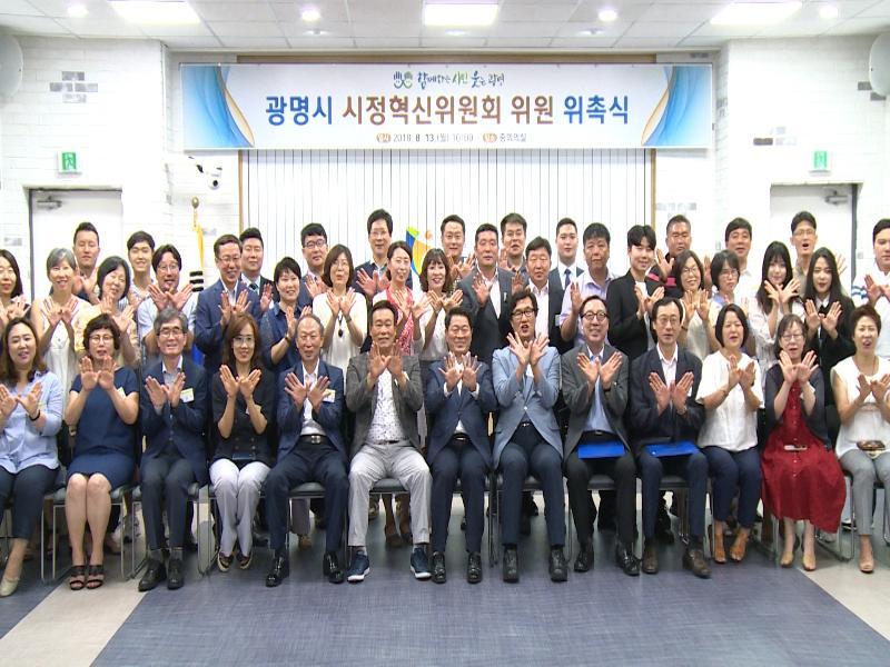 ▶광명시, 시정혁신위원회 출범 ▶광명시, 종합민원상담센터 운영