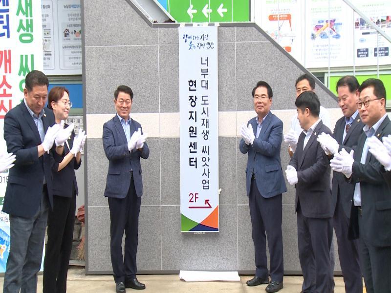 ▶너부대 도시재생 씨앗사업 '현장지원센터 개소식' ▶하반기 광명여성비전센터 단기특강 모집