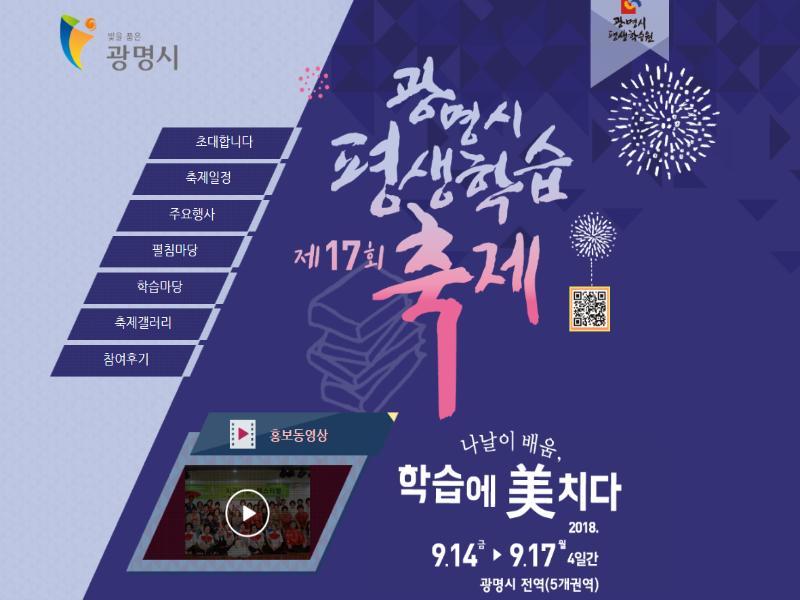 ▶광명시, 제17회 '광명시평생학습축제' 개최 ▶광명업사이클아트센터'페트병의 위대한 탄생'전시 오픈