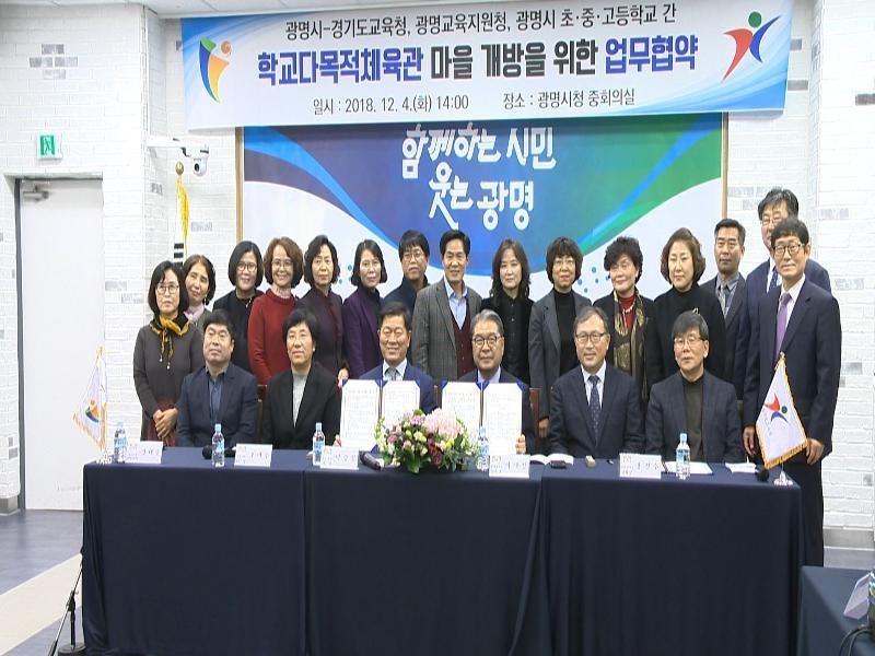 ▶내년 3월부터 초중고교 다목적체육관 개방▶2019년 광명청년잡스타트 참여자 모집