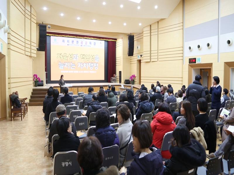▶광명시민 및 공직자 대상 자치분권 공감 특강▶철산도서관 독서교육 플랫폼 사업 강사 워크숍 개최