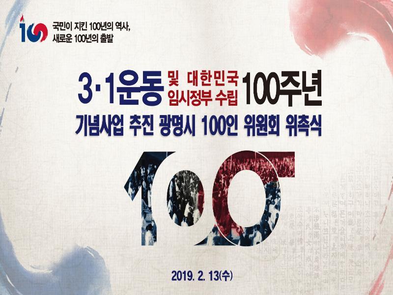 ▶3.1운동 100주년 기념사업 추진위원회 위촉 ▶ 오래오래 사세요! '경로당 주치의제' 실시