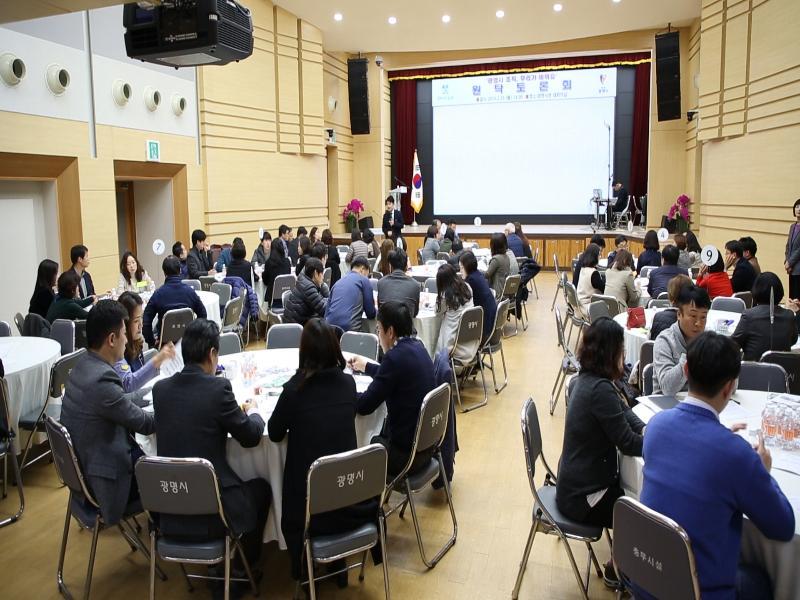 ▶광명시 실무공무원, 조직문제 개선방안 제안 ▶2019 광명시와 청년들의 대화