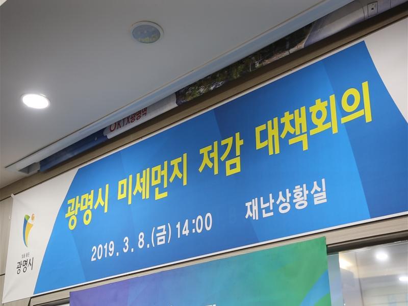 ▶광명시, '재난 미세먼지' 총력 대응 ▶만 65세 어르신 대상 무료 폐렴구균 예방접종