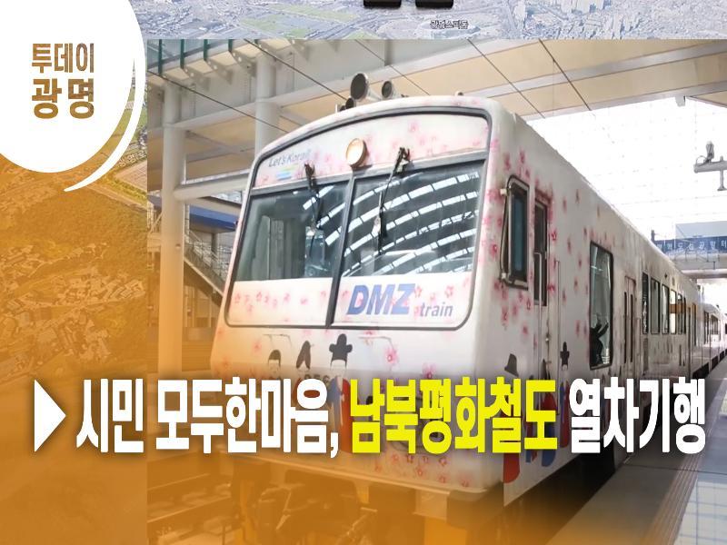 ▶ 시민 모두한마음 남북평화철도 열차기행