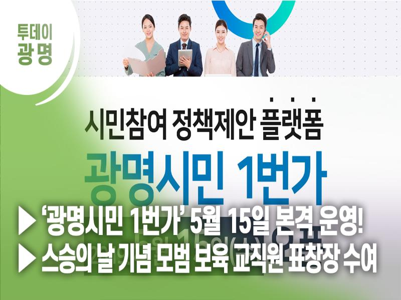 ▶ '광명시민 1번가' 5월 15일 본격 운영!  ▶ 스승의 날 기념 모범 보육 교직원 표창장 수여