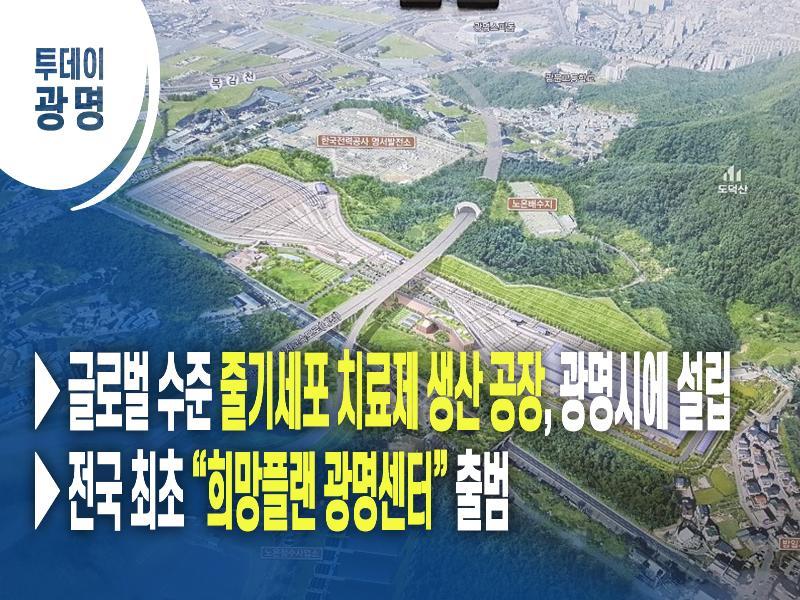 """▶ 글로벌 수준 줄기세포 치료제 생산 공장, 광명시에 설립 ▶ 전국 최초 """"희망플랜 광명센터"""" 출범"""