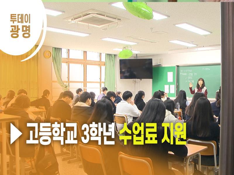 ▶ 고등학교 3학년 수업료 지원