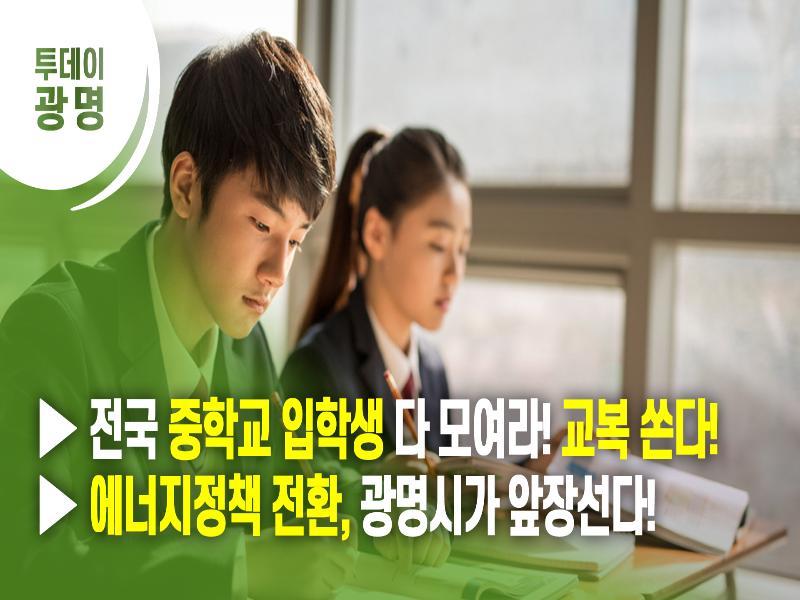 ▶ 전국 중학교 입학생 다 모여라! 교복 쏜다! ▶ 에너지정책 전환, 광명시가 앞장선다!