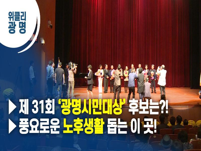 ▶ 제 31회 '광명시민대상' 후보는?!  ▶ 풍요로운 노후생활 돕는 이곳!