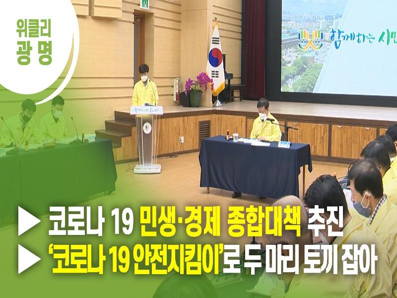 ▶ '코로나 19  민생·경제 종합대책 추진  ▶' '코로나 19 안전지킴이'로 두 마리 토끼 잡아