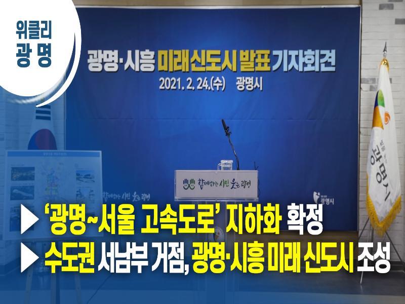 [광명시] ▶'광명~서울 고속도로' 지하화 확정 ▶수도권 서남부 거점, 광명·시흥 미래 신도시 조성
