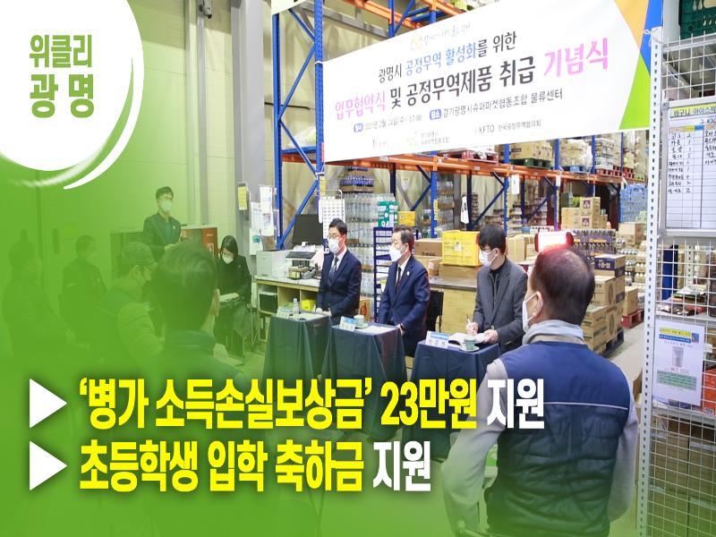 [광명시] ▶동네 슈퍼마켓에서 공정무역제품 만난다! ▶초등학생 입학 축하금 지원