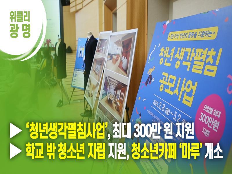 ▶'청년생각펼침 사업', 최대 300만 원 지원 ▶학교 밖 청소년 자립 지원…. 청소년카페 '마루' 개소