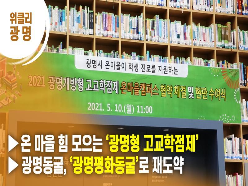 ▶온 마을 힘 모으는 '광명형 고교학점제' ▶광명동굴, '광명평화동굴'로 재도약