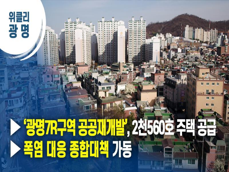 ▶'광명7R구역 공공재개발', 2천560호 주택 공급 ▶폭염 대응 종합대책 가동
