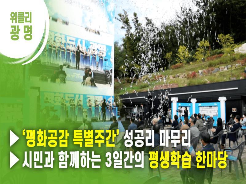 ▶'평화공감 특별주간' 성공리 마무리 ▶시민과 함께하는 3일간의 평생학습 한마당